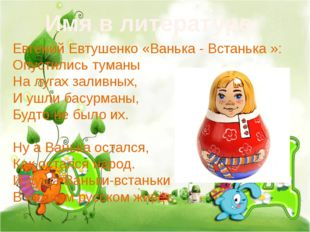 Евгений Евтушенко «Ванька - Встанька »: Опустились туманы На лугах заливных,