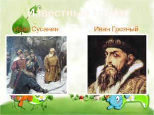Известные тезки: Иван Сусанин Иван Грозный