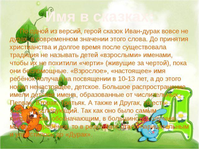 Имя в сказках: По одной из версий, герой сказок Иван-дурак вовсе не дурак, в...