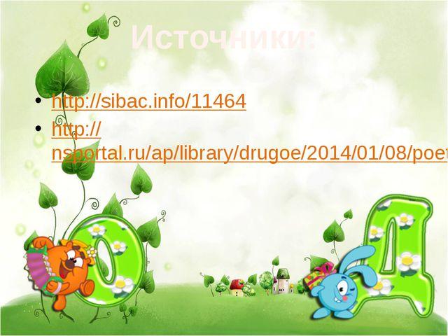 Белозёрова Татьяна Владимировна http://sibac.info/11464 http://nsportal.ru/ap...