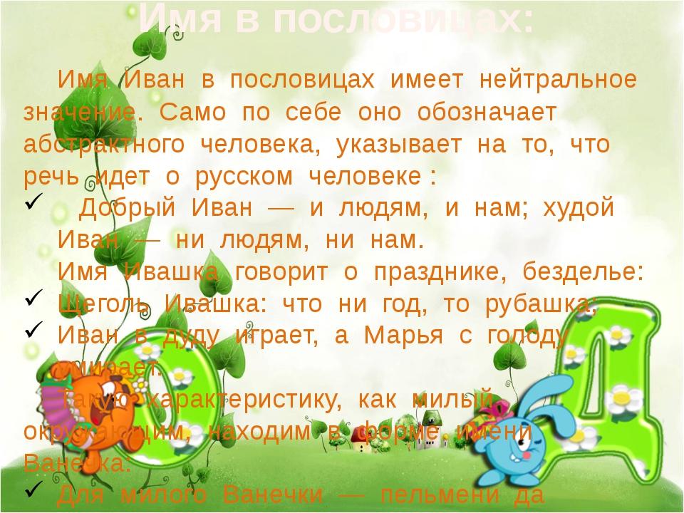 Имя Иван в пословицах имеет нейтральное значение. Само по себе оно обозначае...