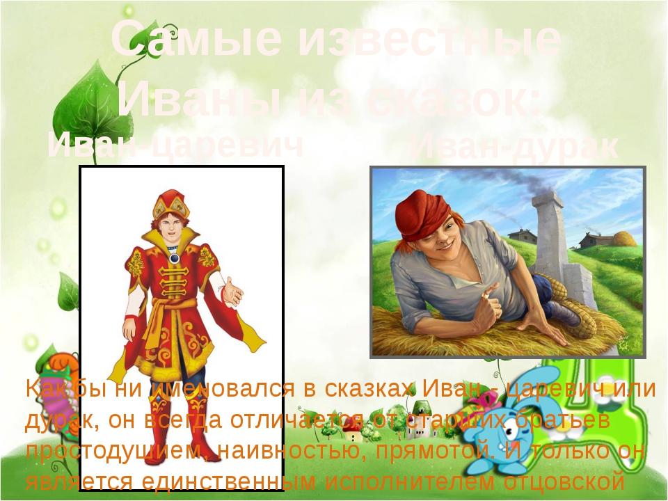 Самые известные Иваны из сказок: Иван-царевич Иван-дурак Как бы ни именовалс...
