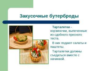 Закусочные бутерброды Тарталетки - корзиночки, выпеченные из сдобного пресног