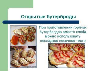 Открытые бутерброды При приготовлении горячих бутербродов вместо хлеба можно