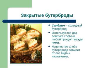 Закрытые бутерброды Сандвич – холодный бутерброд; Используется два ломтика хл