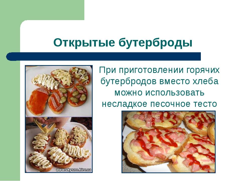 Открытые бутерброды При приготовлении горячих бутербродов вместо хлеба можно...