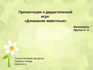 Презентация к дидактической игре «Домашние животные» Выполнила: Крутых Е. А.