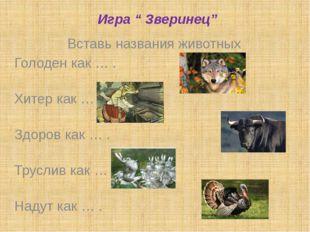 """Игра """" Зверинец"""" Вставь названия животных Голоден как … . Хитер как … . Здоро"""