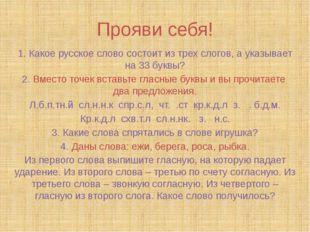Прояви себя! 1. Какое русское слово состоит из трех слогов, а указывает на 33