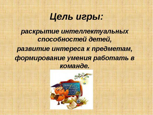 Цель игры: раскрытие интеллектуальных способностей детей, развитие интереса к...
