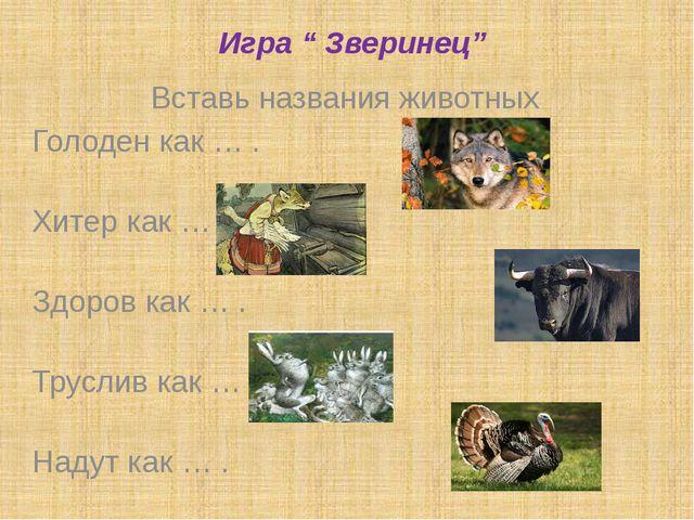 """Игра """" Зверинец"""" Вставь названия животных Голоден как … . Хитер как … . Здоро..."""