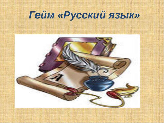 Гейм «Русский язык»