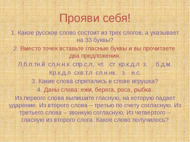 Прояви себя! 1. Какое русское слово состоит из трех слогов, а указывает на 33...