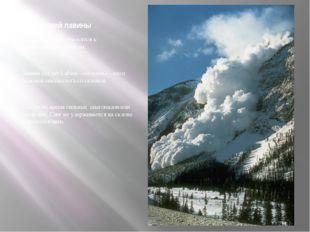 Сход снежной лавины Кавказские горы относятся к лавиноопасным районам. Лавина