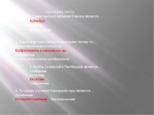 1. Самой высокой вершиной Кавказа является ... А)Эльбрус Б)Казбек В) Базардюз