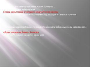 9. В городе Сочи самая теплая зима в России, потому что ... А)город расположе
