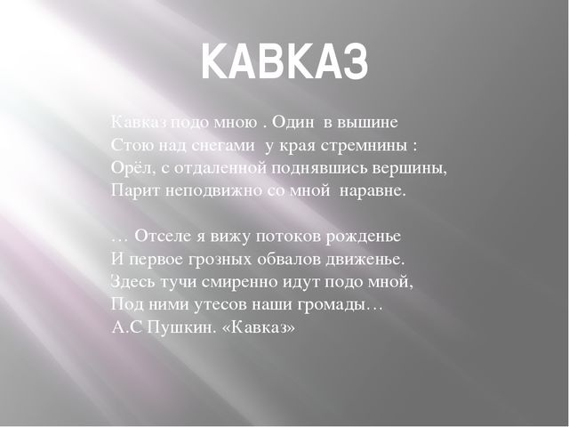 КАВКАЗ Кавказ подо мною . Один в вышине Стою над снегами у края стремнины : О...