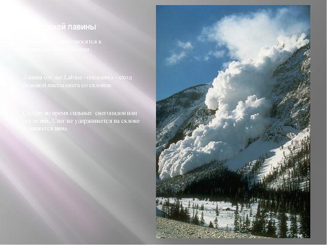 Сход снежной лавины Кавказские горы относятся к лавиноопасным районам. Лавина...
