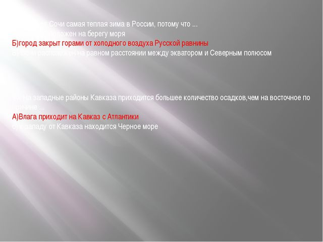 9. В городе Сочи самая теплая зима в России, потому что ... А)город расположе...