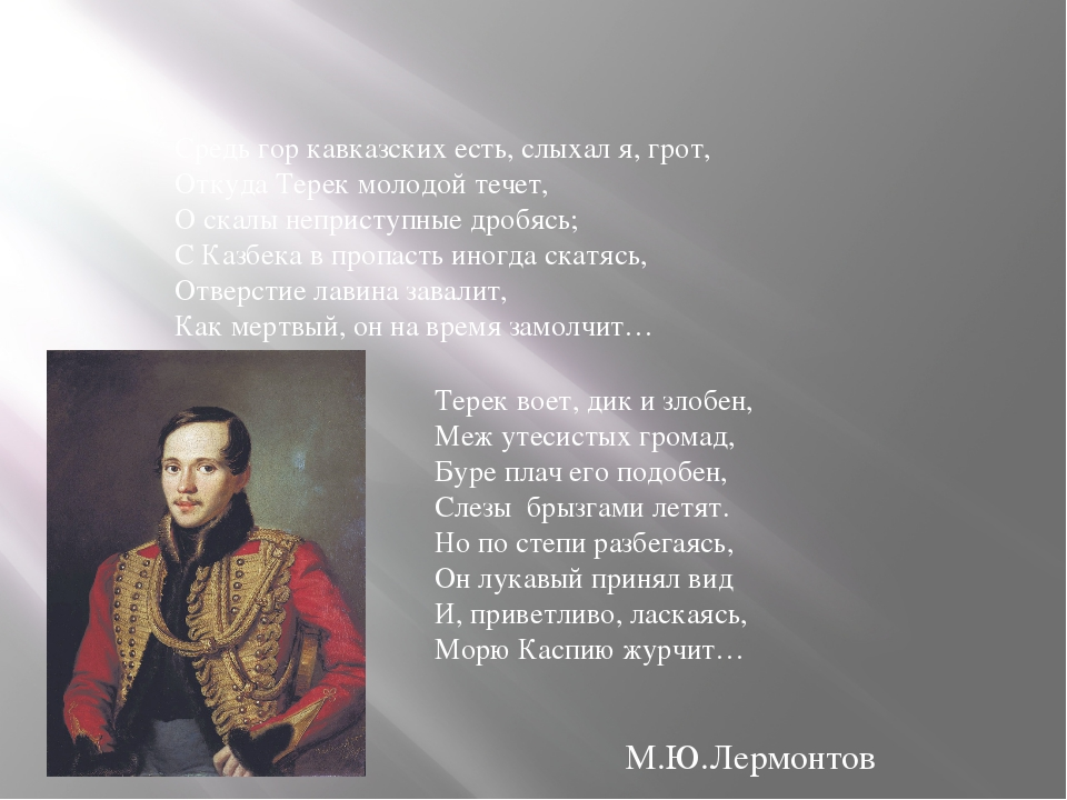Средь гор кавказских есть, слыхал я, грот, Откуда Терек молодой течет, О скал...