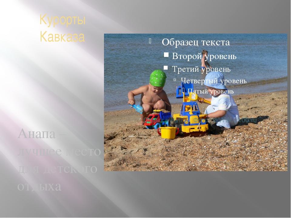 Курорты Кавказа Анапа – лучшее место для детского отдыха