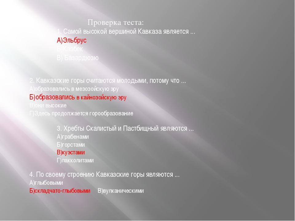 1. Самой высокой вершиной Кавказа является ... А)Эльбрус Б)Казбек В) Базардюз...