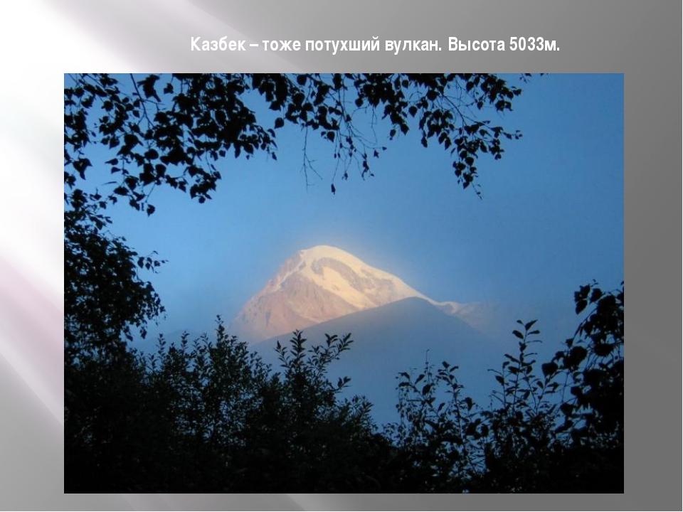 Казбек – тоже потухший вулкан. Высота 5033м.