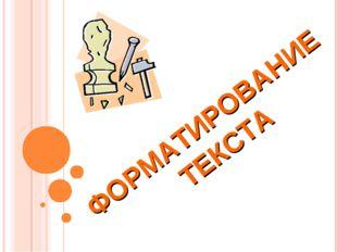 ФОРМАТИРОВАНИЕ ТЕКСТА Москва, 2006 г.