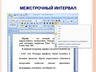 МЕЖСТРОЧНЫЙ ИНТЕРВАЛ Москва, 2006 г.