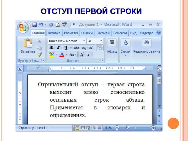 ОТСТУП ПЕРВОЙ СТРОКИ Москва, 2006 г.