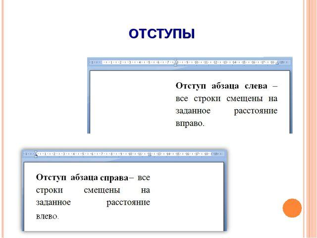 ОТСТУПЫ Москва, 2006 г.
