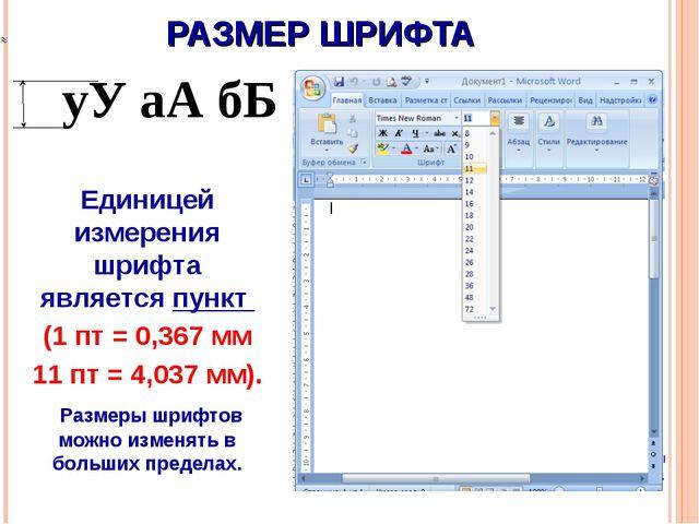 РАЗМЕР ШРИФТА * Единицей измерения шрифта является пункт (1 пт = 0,367 мм 11...