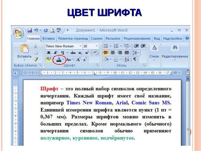 ЦВЕТ ШРИФТА Москва, 2006 г.