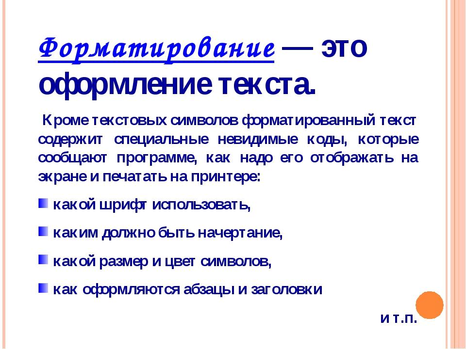 * Форматирование — это оформление текста. Кроме текстовых символов форматиров...