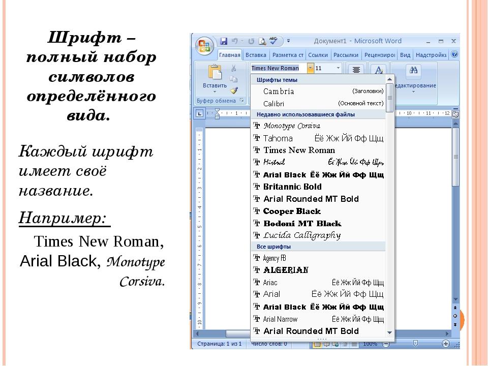 * Шрифт – полный набор символов определённого вида. Каждый шрифт имеет своё н...