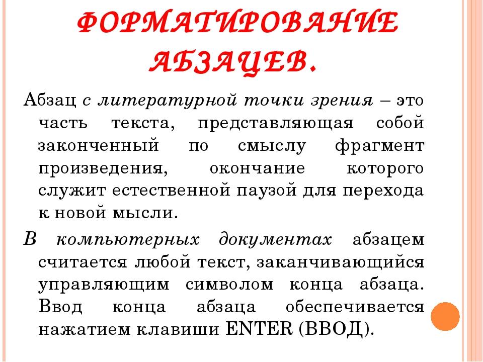 ФОРМАТИРОВАНИЕ АБЗАЦЕВ. Абзац с литературной точки зрения – это часть текста,...