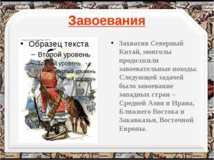 Завоевания Захватив Северный Китай, монголы продолжили завоевательные походы.