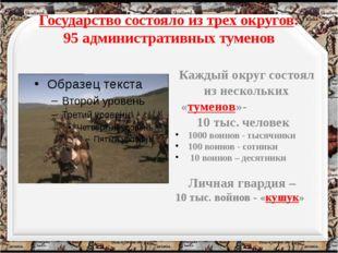Государство состояло из трех округов: 95 административных туменов Каждый окр