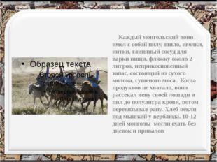 Каждый монгольский воин имел с собой пилу, шило, иголки, нитки, глиняный сос