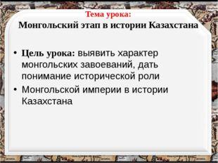 Тема урока: Монгольский этап в истории Казахстана Цель урока:выявить характ