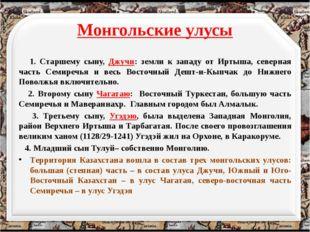 Монгольские улусы 1. Старшему сыну, Джучи: земли к западу от Иртыша, северная
