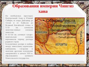 Образования империи Чингиз хана На необъятных просторах Центральной Азии и Ю