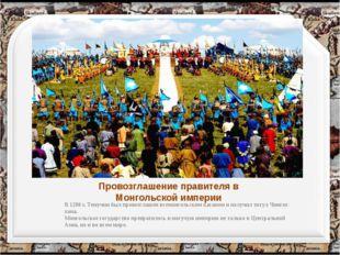 http://aida.ucoz.ru Провозглашение правителя в Монгольской империи В 1206 г.