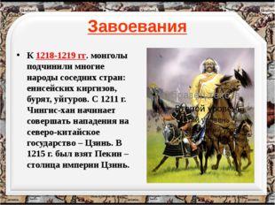 Завоевания К 1218-1219 гг. монголы подчинили многие народы соседних стран: ен