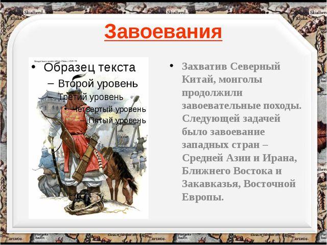 Завоевания Захватив Северный Китай, монголы продолжили завоевательные походы....