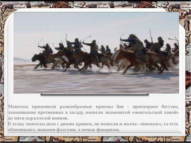 Монголы применяли разнообразные приемы боя - притворное бегство, заманивание...