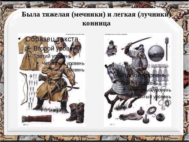 Была тяжелая (мечники) и легкая (лучники) конница http://aida.ucoz.ru
