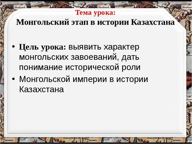 Тема урока: Монгольский этап в истории Казахстана Цель урока:выявить характ...