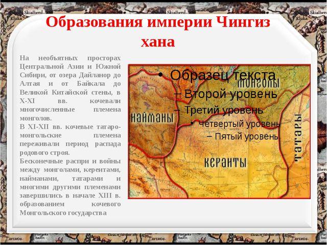 Образования империи Чингиз хана На необъятных просторах Центральной Азии и Ю...