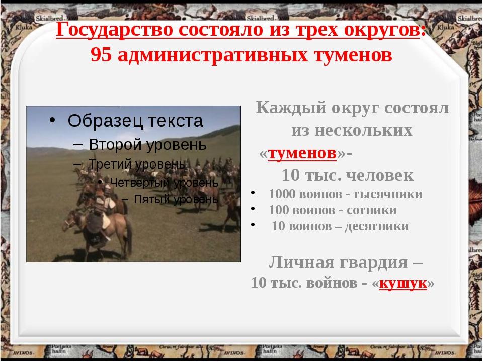 Государство состояло из трех округов: 95 административных туменов Каждый окр...